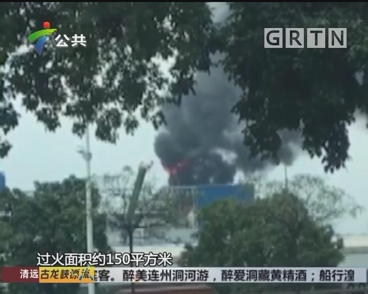 佛山:一厂房起火 幸无人员伤亡