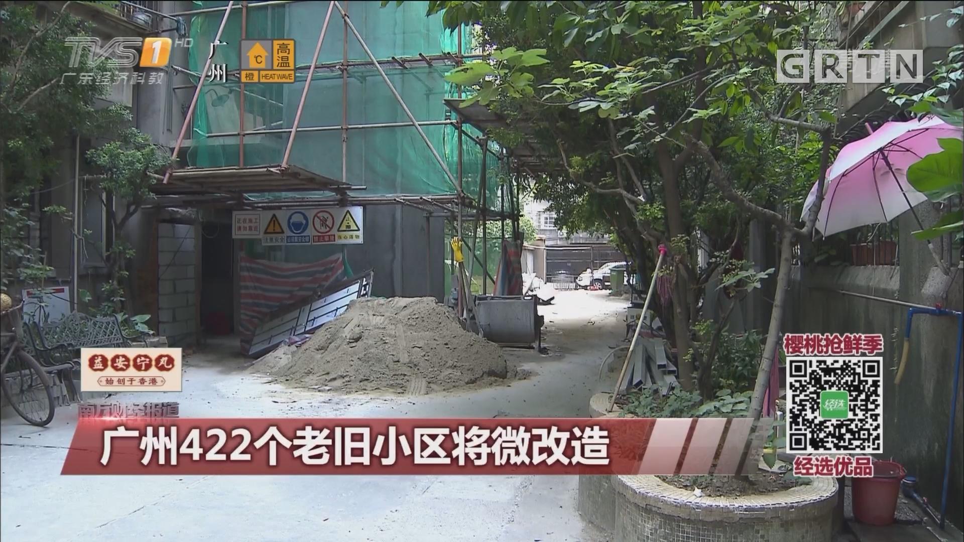 广州422个老旧小区将微改造