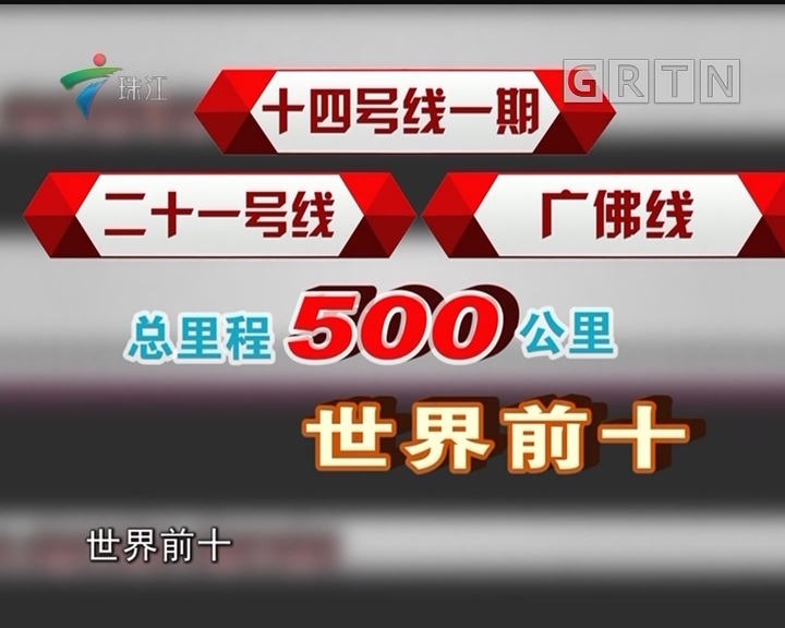 广州今年开3条地铁 新建100公里公交专用道