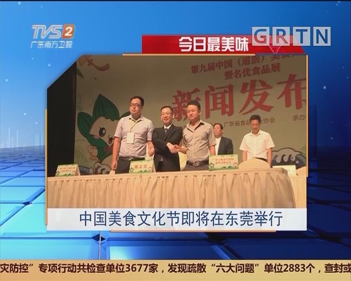 今日最美味:中国美食文化节即将在东莞举行