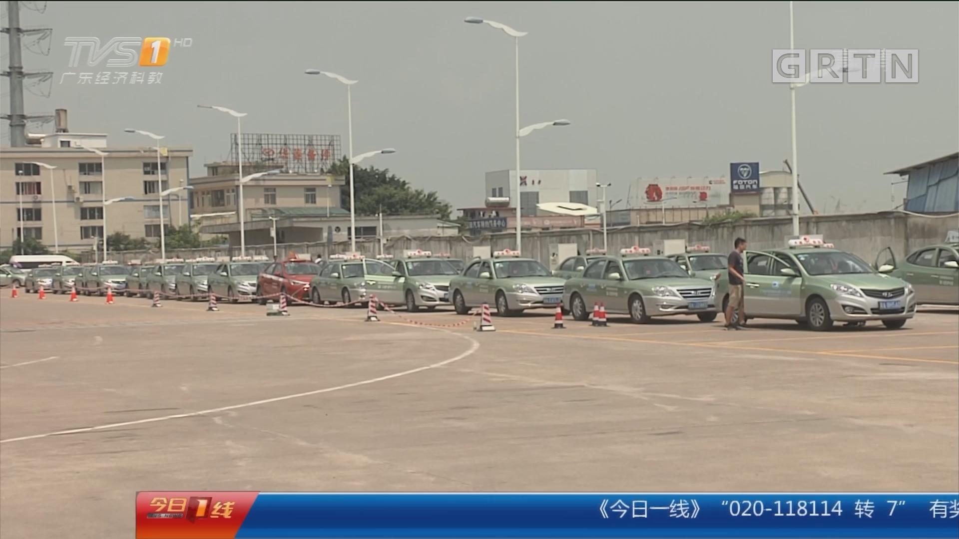 广州出租车今起调价:全市2.2万辆出租车 今起分批调表