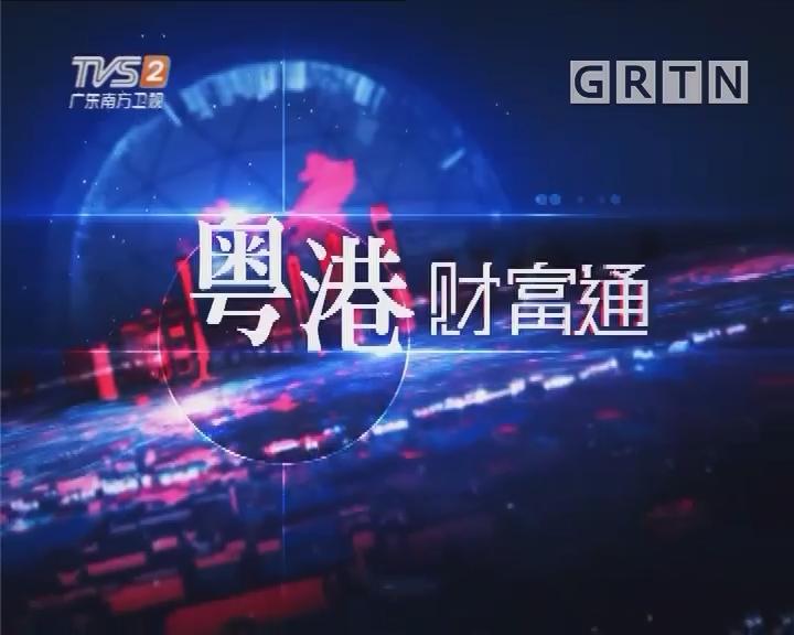 [2018-05-27]粤港财富通:海底捞赴港上市 餐饮业资本骚动