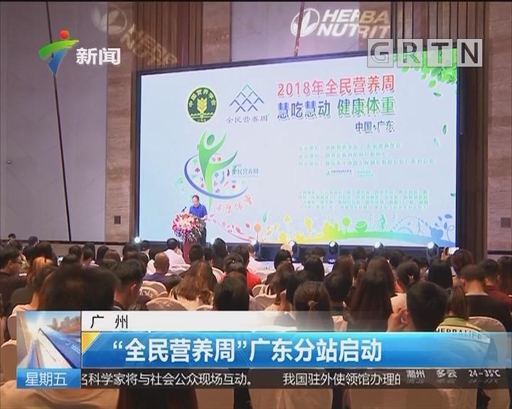 """广州:""""全民营养周""""广东分站启动"""