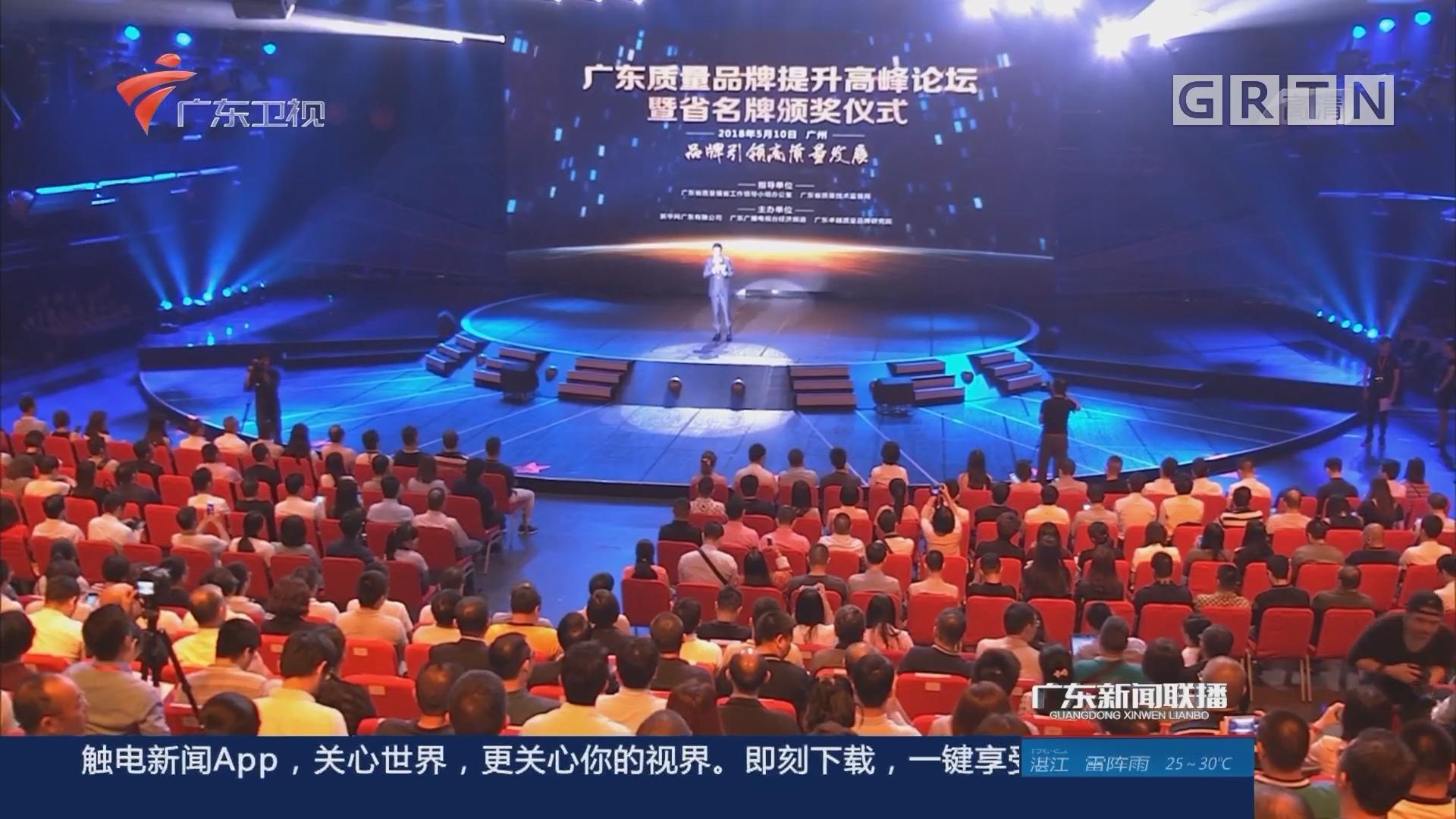 广东举办质量品牌提升高峰论坛暨省名牌颁奖仪式
