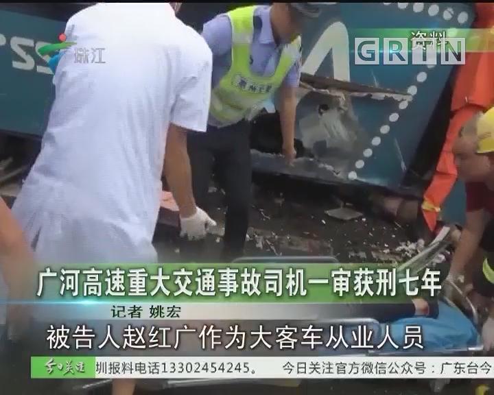 广河高速重大交通事故司机一审获刑七年