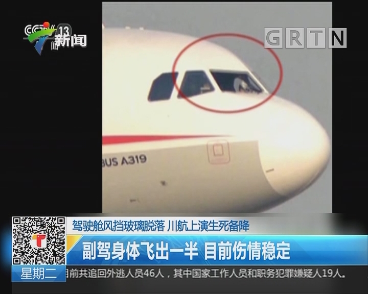 驾驶舱风挡玻璃脱落 川航上演生死备降:自动设备失控 被迫人工飞行