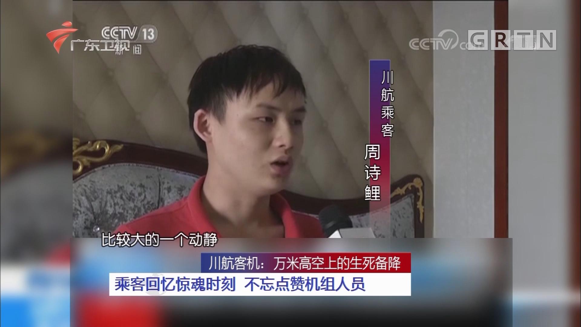 川航客机:万米高空上的生死备降 乘客回忆惊魂时刻 不忘点赞机组人员