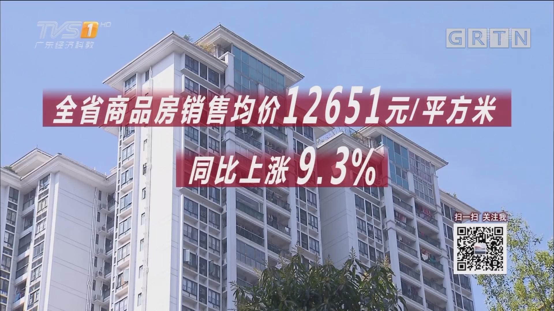 一季度粤商品房成交量4年来首次负增长