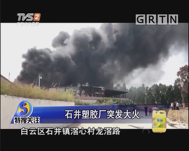 石井塑胶厂突发大火