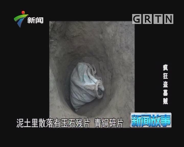 [2018-05-29]新闻故事:疯狂盗墓贼