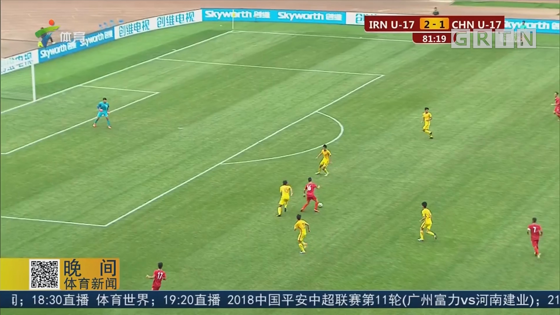 青年足球邀请赛 中国U17不敌伊朗U17