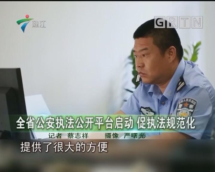 全省公安执法公开平台启动 促执法规范化