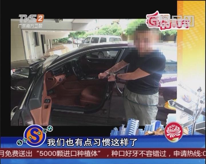 男子多次盗开豪车被拘留