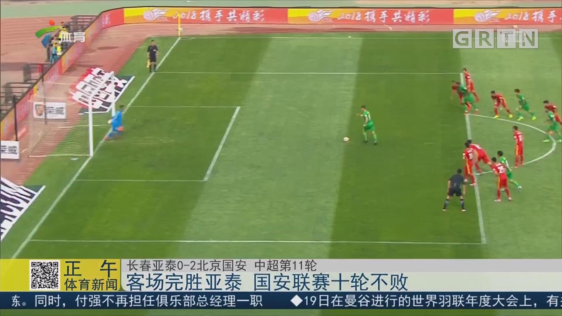 客场完胜亚泰 国安联赛十轮不败