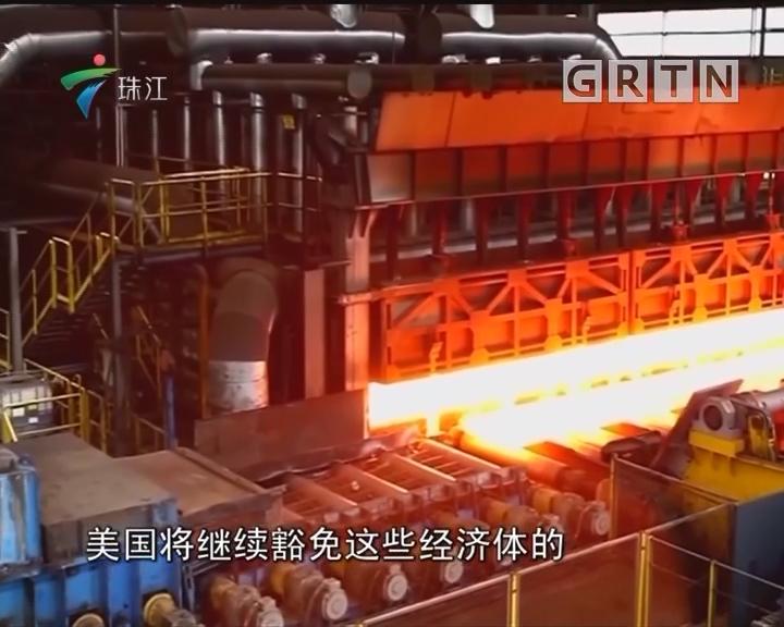 美国将延长对欧盟等钢铝关税豁免期限