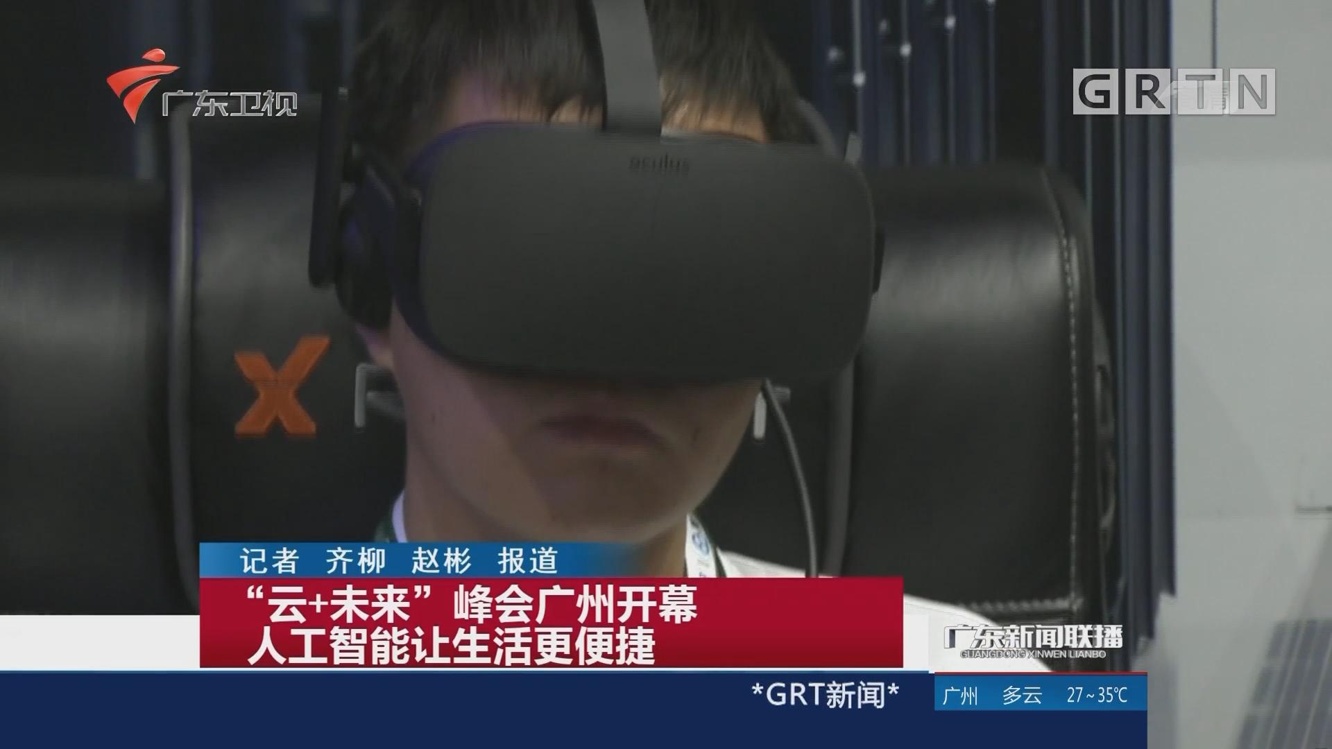 """""""云+未来""""峰会广州开幕 人工智能让生活更便捷"""
