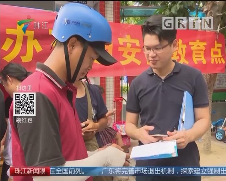 """深圳:交通违法""""罚""""发朋友圈集赞"""