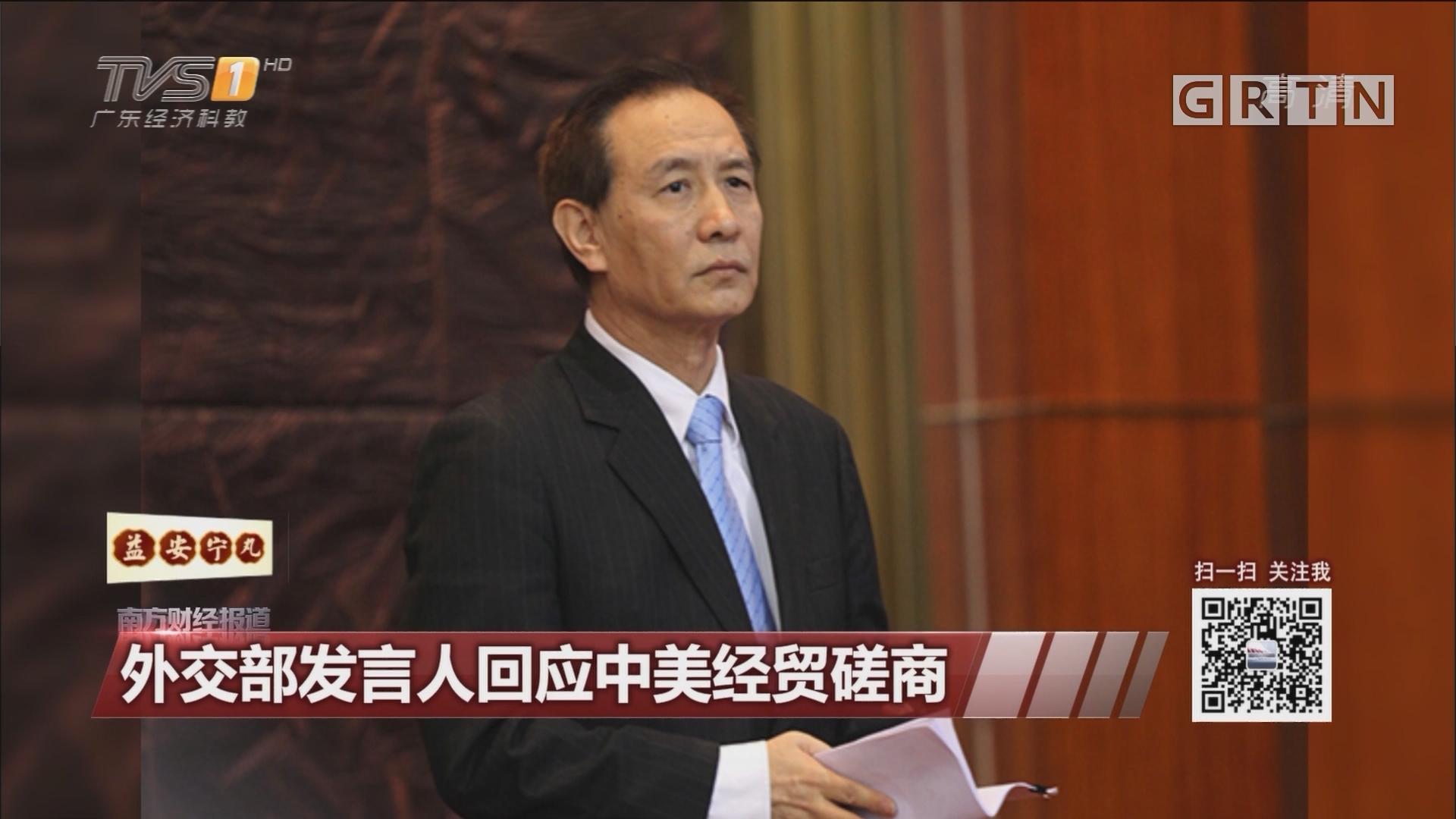 外交部发言人回应中美经贸磋商