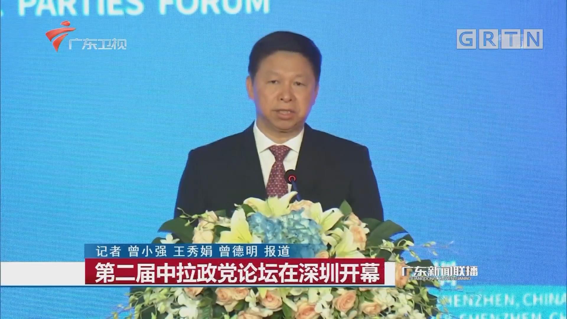 第二届中拉政党论坛在深圳开幕