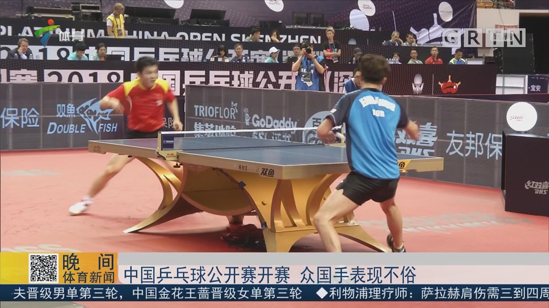 中国乒乓球公开赛开赛 众国手表现不俗