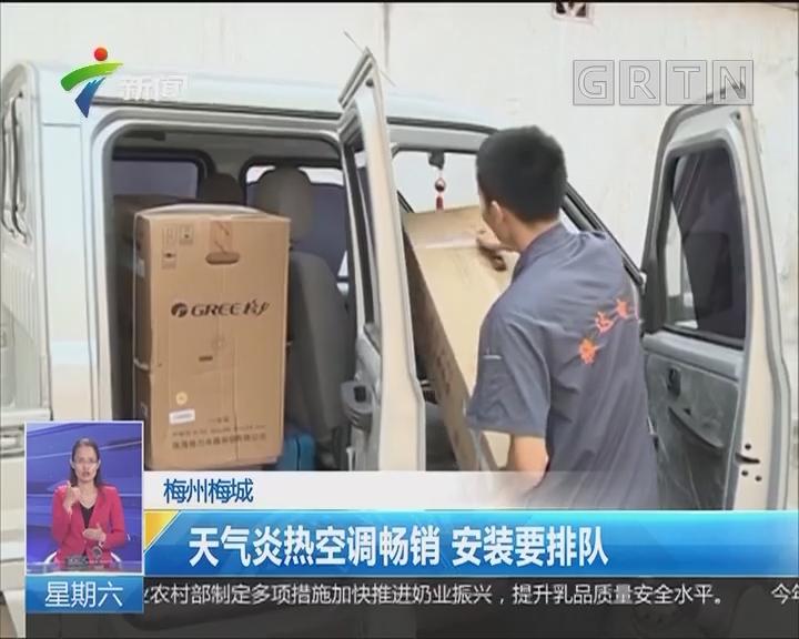 梅州梅城:天气炎热空调畅销 安装要排队