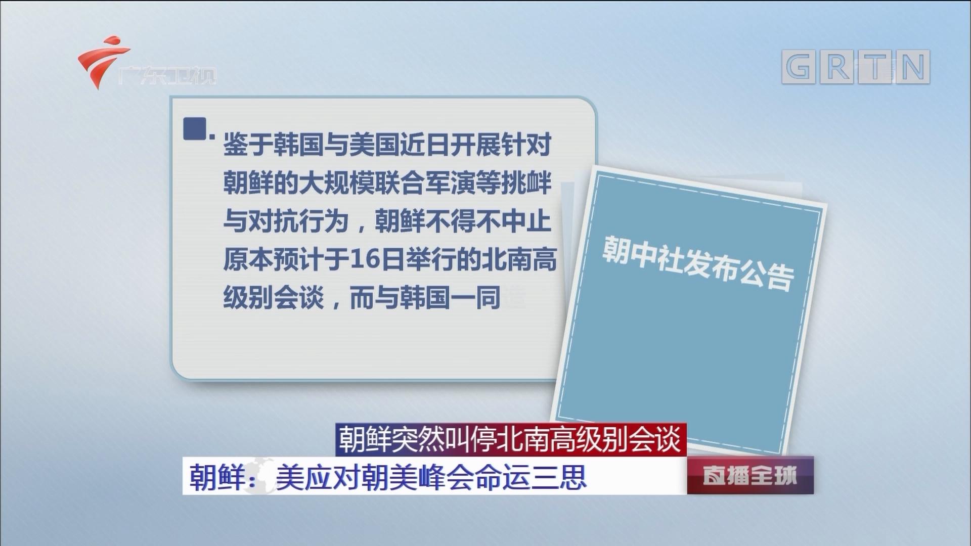 朝鲜突然叫停北南高级别会谈 朝鲜:美应对朝美峰会命运三思