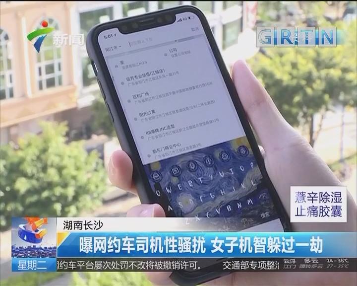 湖南长沙:曝网约车司机性骚扰 女子机智躲过一劫