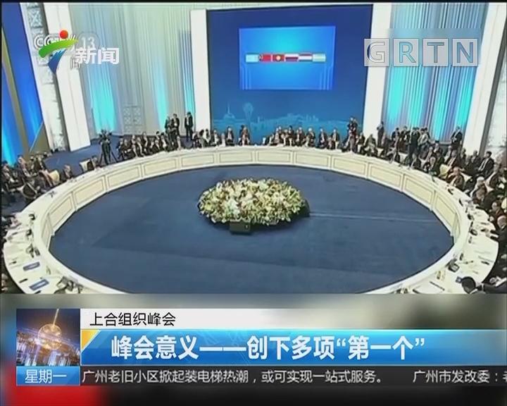 """上合组织峰会:峰会意义——创下多项""""第一个"""""""