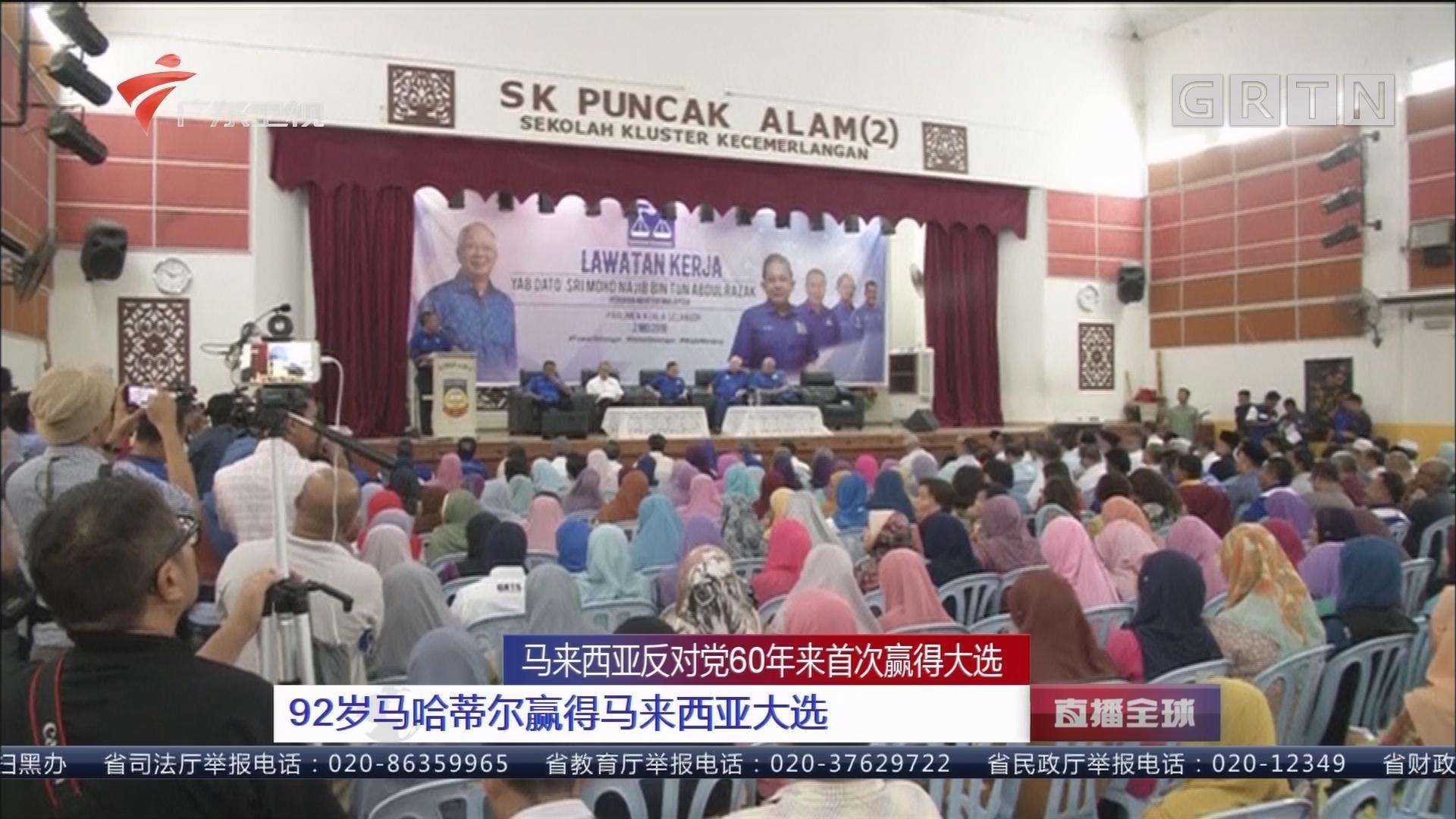 马来西亚反对党60年来首次赢得大选 92岁马哈蒂尔赢得马来西亚大选