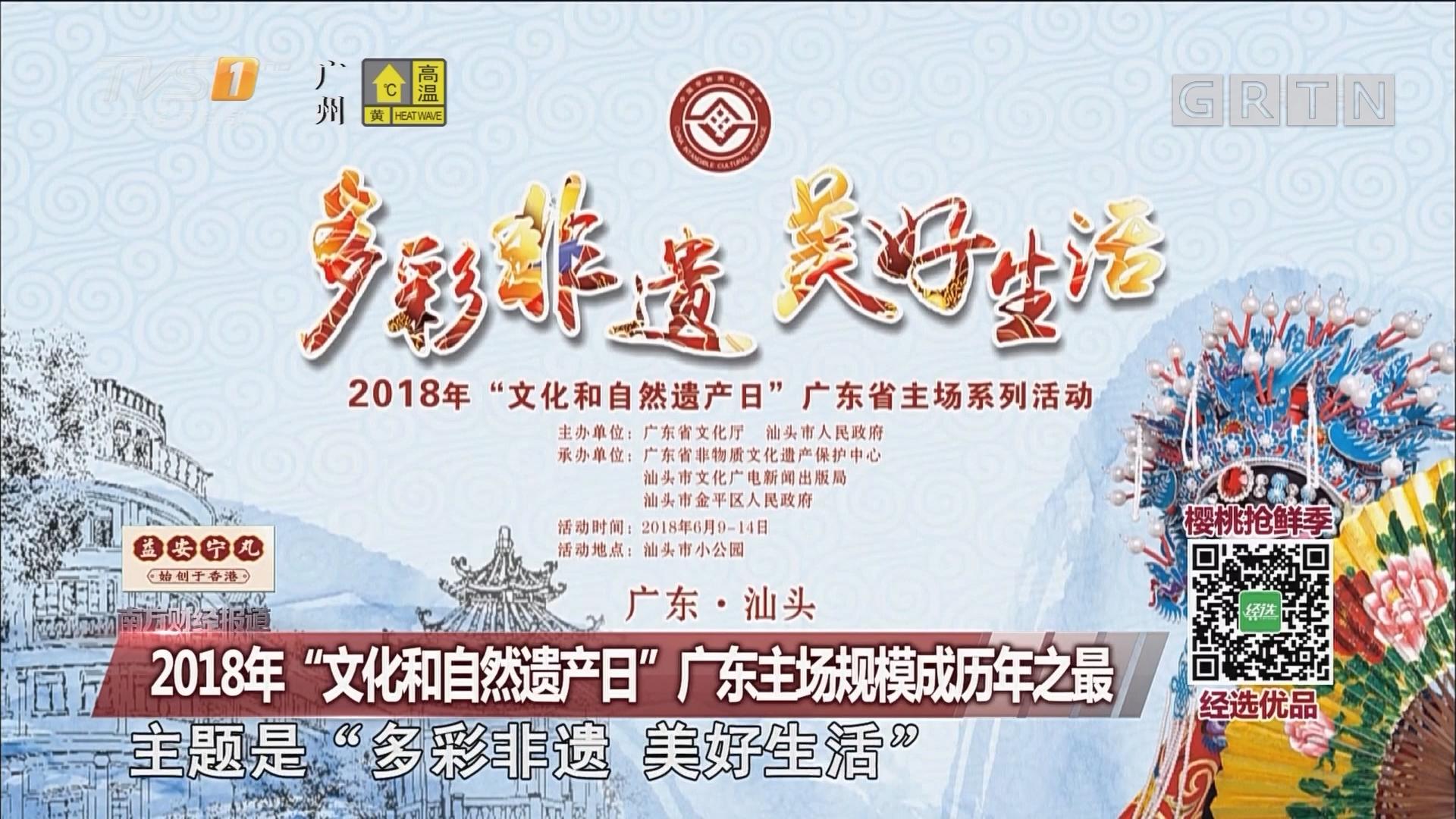 """2018年""""文化和自然遗产日""""广东主场规模成历年之最"""