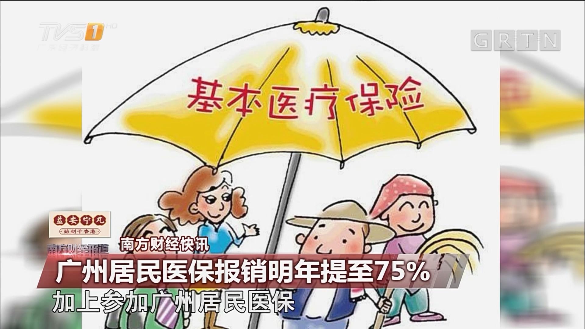 广州居民医保报销明年提至75%