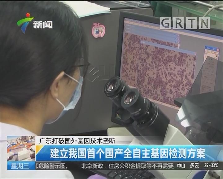 广东打破国外基因技术垄断:建立我国首个国产安全自主基因检测方案