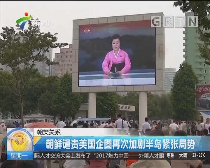 朝美关系:朝鲜谴责美国企图再次加剧半岛紧张局势