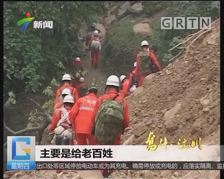 奋斗 汶川:汶川地震 广东消防紧急驰援