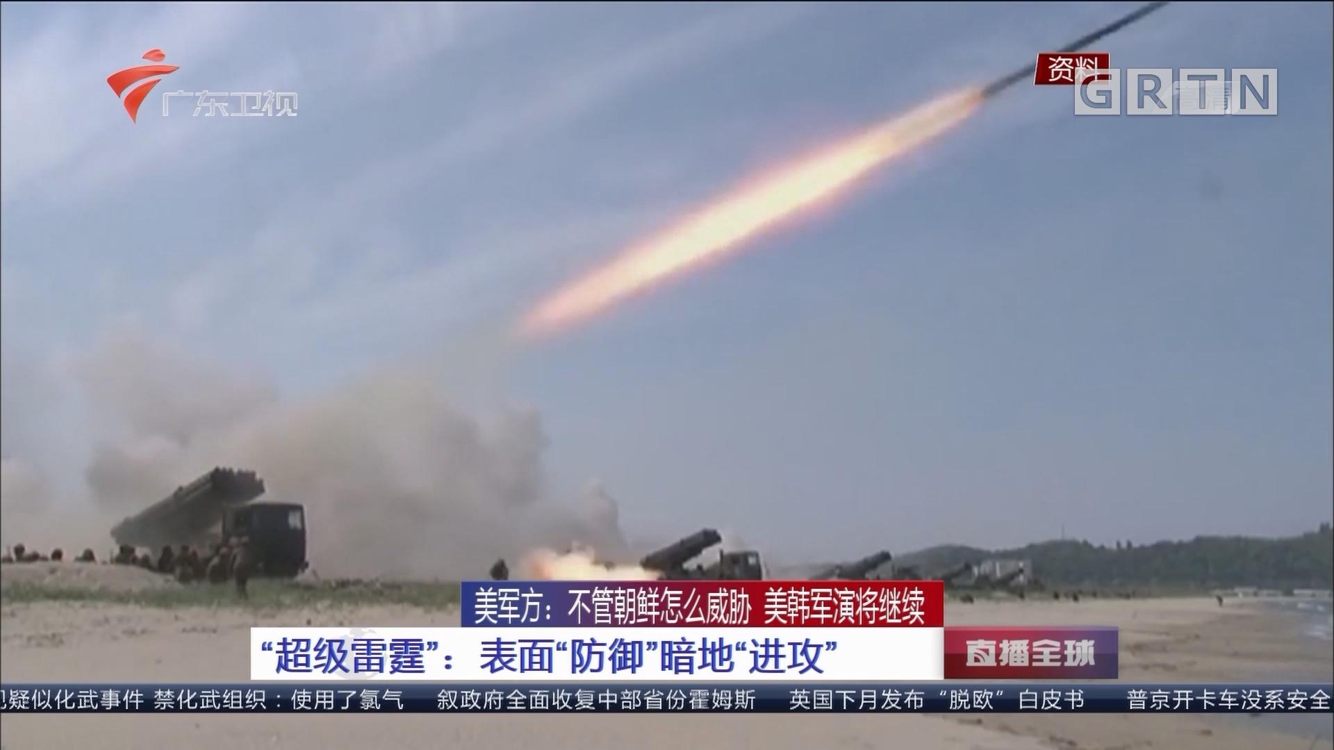 美军方:不管朝鲜怎么威胁 美韩军演将继续 韩美联合军演将按原计划进行