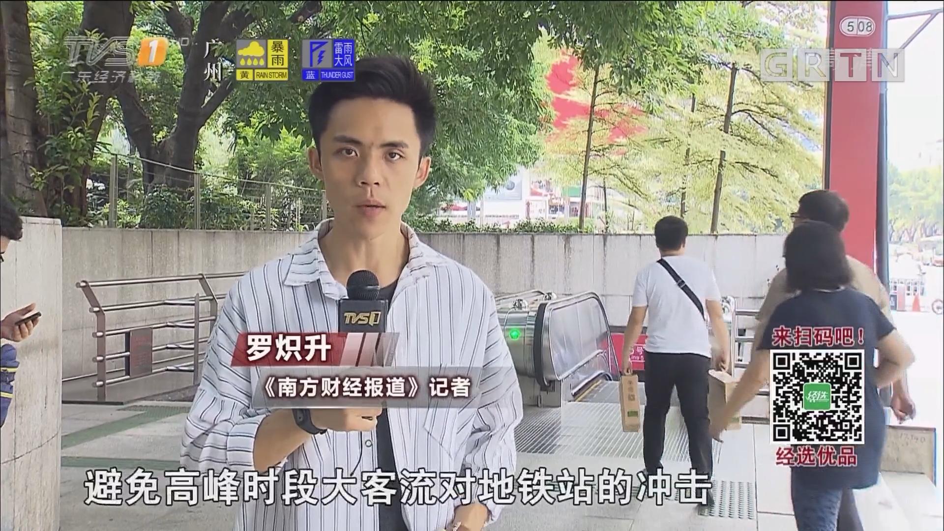 本土视线:广州地铁站外安检好不好?