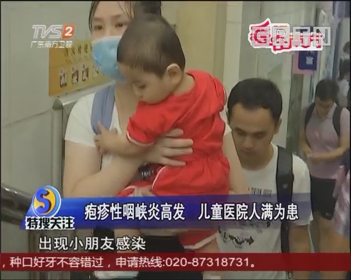 疱疹性咽峡炎高发 儿童医院人满为患