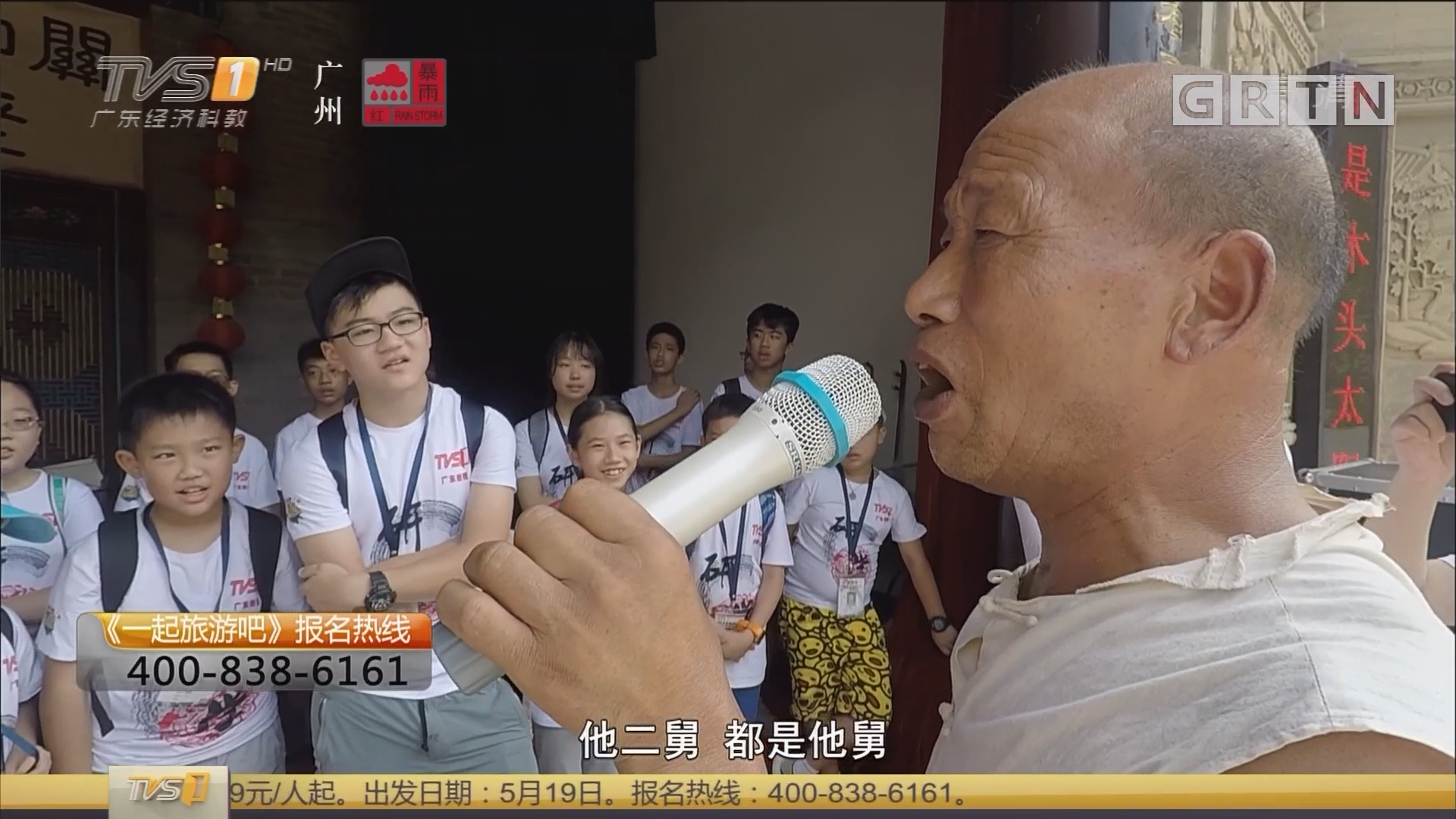 [HD][2018-05-02]一起旅游吧:西安 古城墙