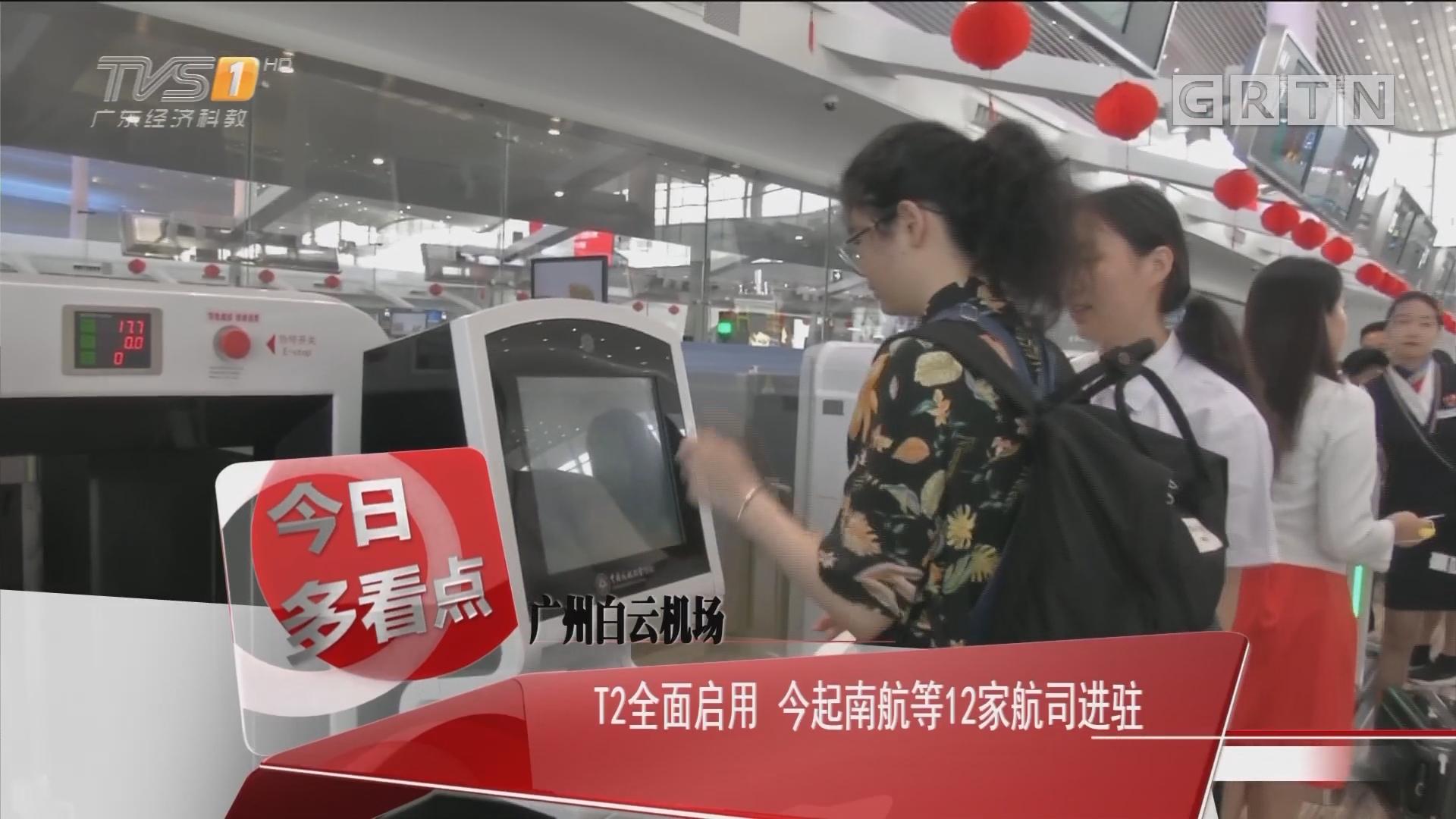 广州白云机场:T2全面启动 今起南航等12家航司进驻