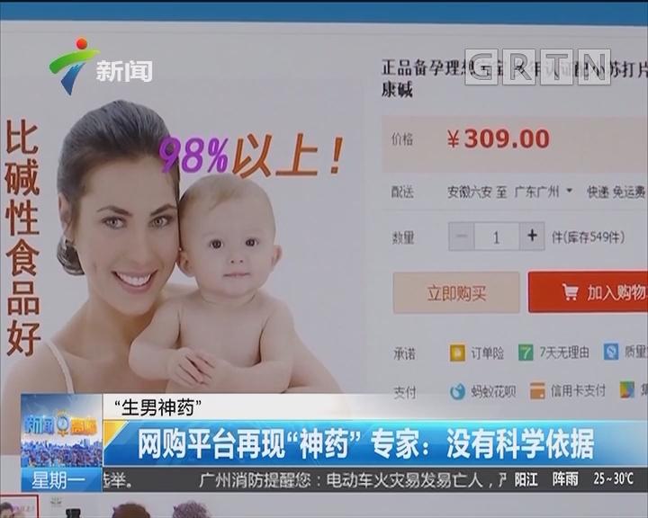 """""""生男神药"""":网购平台再现""""神药"""" 专家:没有科学依据"""