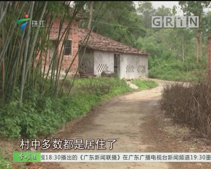 化州:旧村改造受阻烂尾 村民难圆别墅梦