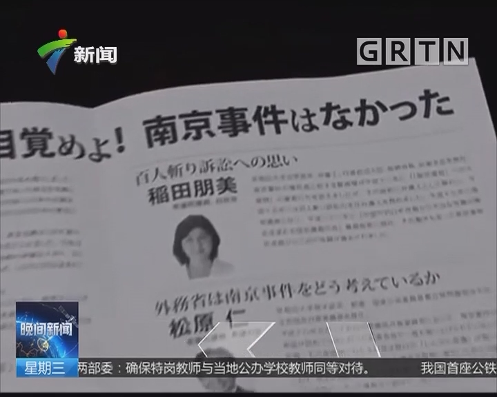 日本电视台再播南京大屠杀纪录片
