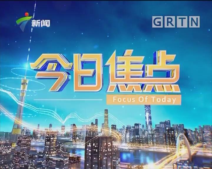 [2018-05-10]今日焦点:广州:定了!出租车起步价12元 新增夜间服务费