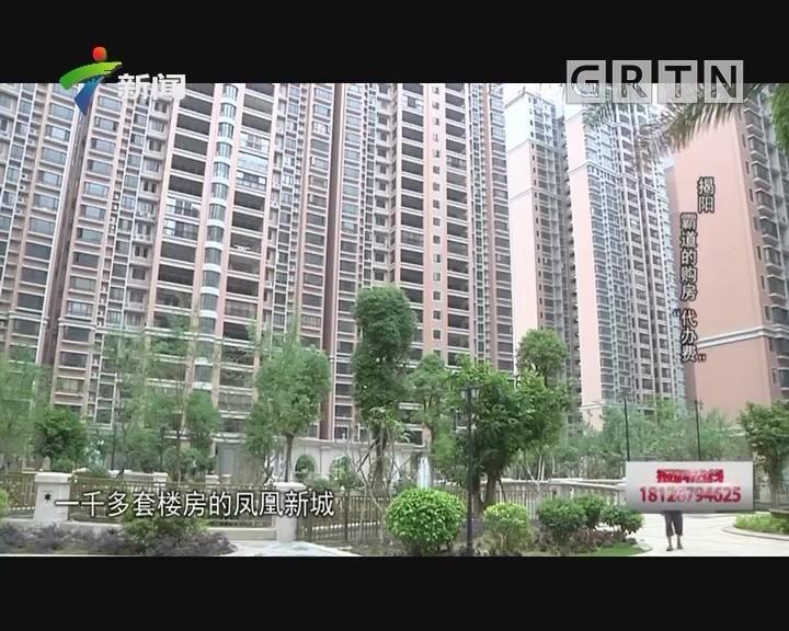 """[2018-05-07]社会纵横:揭阳 霸道的购房""""代办费"""""""