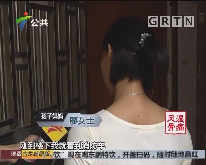 中山:2岁女童头卡防盗网 街坊消防合力救援