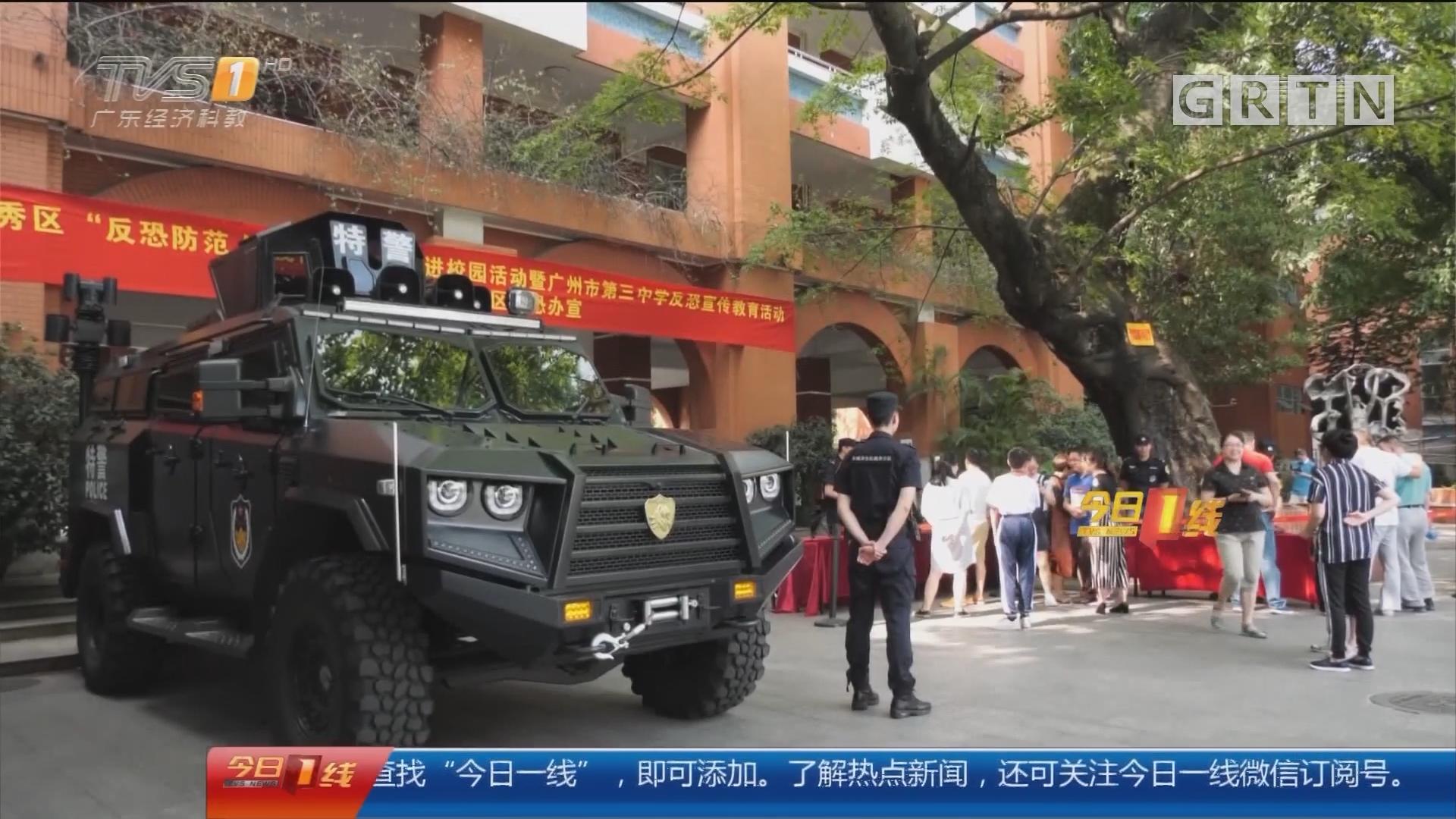 反恐宣传教育进校园:冲锋枪装甲车亮相校园 大开眼界!