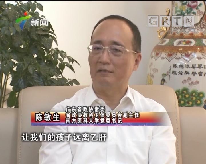 """[2018-05-06]政协委员:给""""乙肝妈妈""""一个更好的未来"""