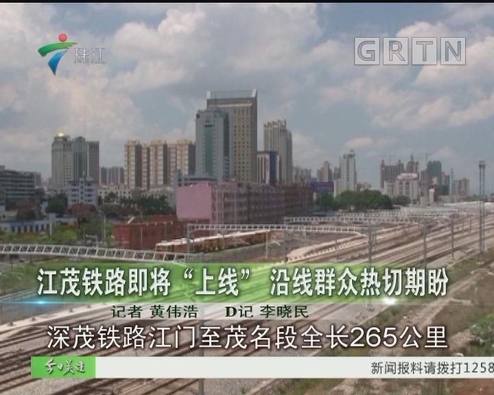 """江茂铁路即将""""上线"""" 沿线群众热切期盼"""