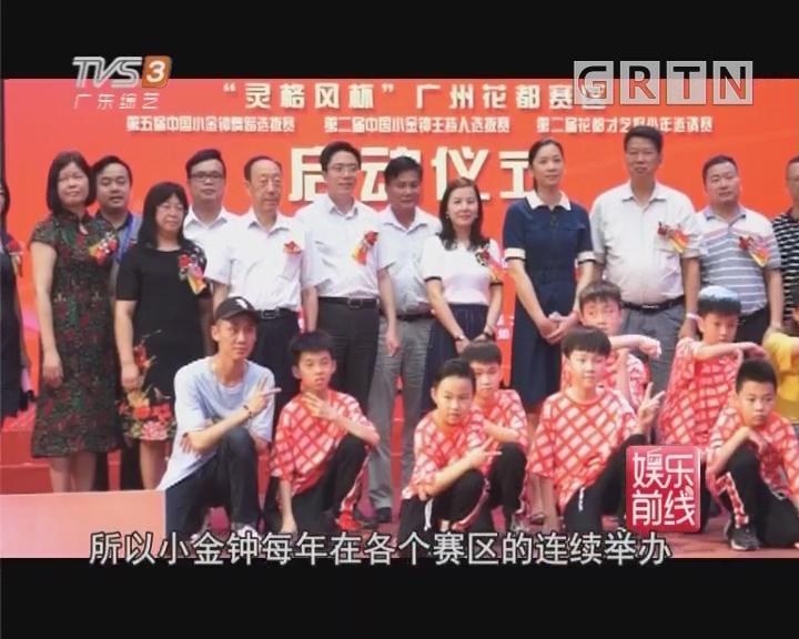 中国小金钟第八届音乐大赛花都赛区启动