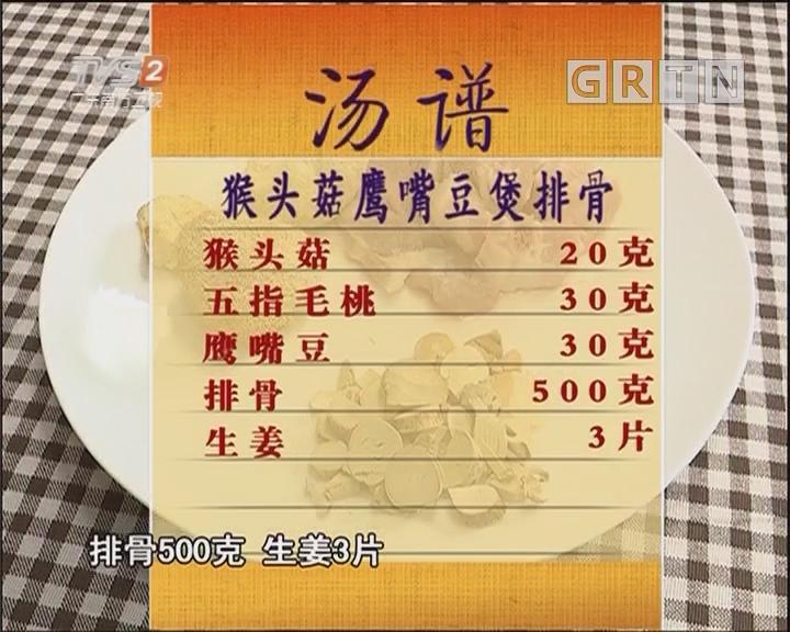 猴头菇鹰嘴豆煲排骨汤